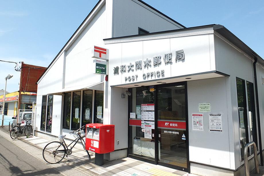 浦和大間木郵便局