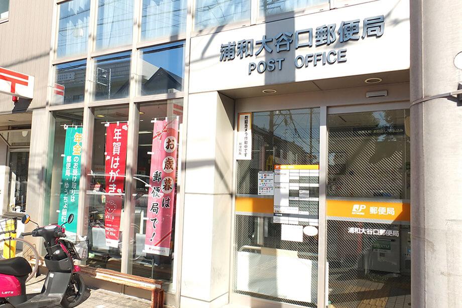 浦和大谷口郵便局